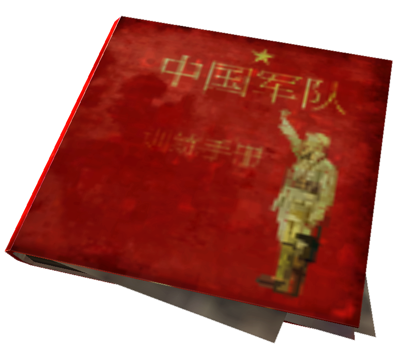 army technical manual fallout 2
