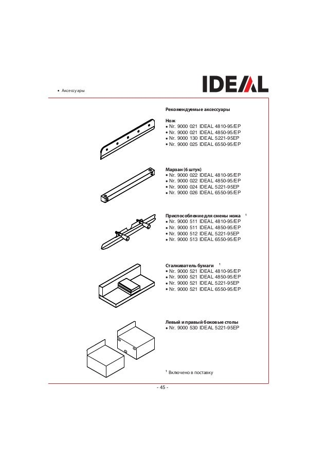 ideal 6550 95 ep service manual